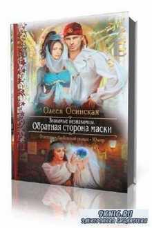 Олеся Осинская - Обратная сторона маски (Аудиокнига)