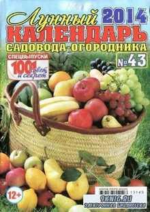 1001 совет и секрет. Спецвыпуск №43 2013. Лунный календарь садовода-огородн ...
