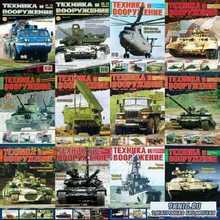 Техника и вооружение №1-12 (январь-декабрь 2013). Архив 2013