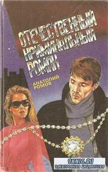 Анатолий Ромов. Отечественный криминальный роман