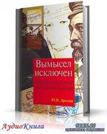 Дроздов Юрий - Вымысел исключен (аудиокнига)