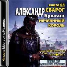 Бушков Александр -  Нечаянный король (аудиокнига)