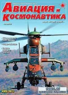 Авиация и космонавтика №12 (декабрь 2013)