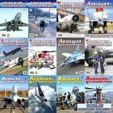 Авиация и космонавтика №1-12 (январь-декабрь 2013). Архив 2013