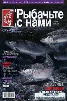 Рыбачьте с нами №1 2014