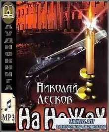 Лесков Николай - На ножах (Аудиокнига)