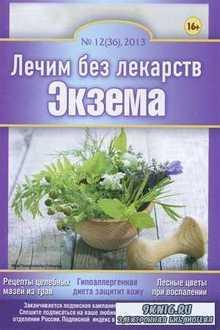 Лечим без лекарств №12 2013 Экзема