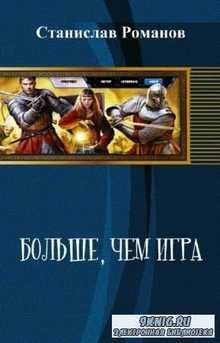 Романов Станислав - Больше, чем игра