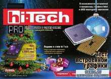 Hi-Tech Pro №11-12 (ноябрь-декабрь 2013)