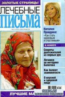 Спецвыпуск Лечебные письма № 6 2008