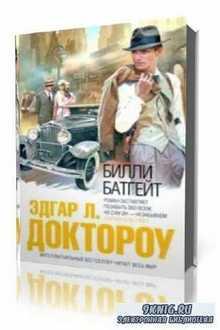 Эдгар Лоренс Доктороу - Билли Батгейт (Аудиокнига)