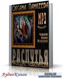 Панкеева Оксана - Распутья. Наследие Повелителя (аудиокнига)