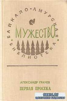 Александр Грачев. Первая просека