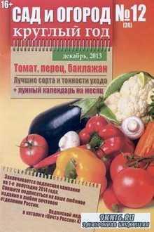 Сад и огород круглый год №12 2013