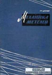 Механика метелей