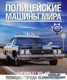 Полицейские машины мира №25 (2014)