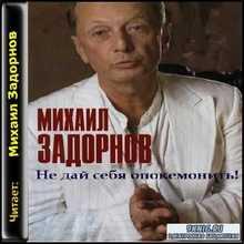 Михаил Задорнов - Не дай себя опокемонить (Аудиокнига)
