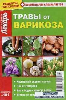 Народный лекарь Спецвыпуск №101 2013