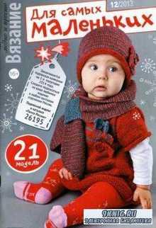 Вязание модно и просто. Для самых маленьких №12 (2013 )
