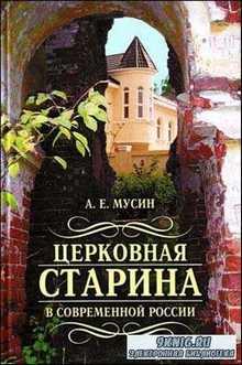 А. Мусин - Церковная старина в современной России