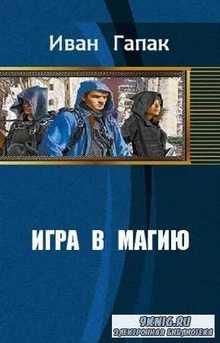 Гапак Иван - Игра в магию