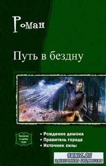 Роман - Путь в бездну. Трилогия в одном томе