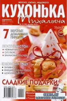 Кухонька Михалыча №12 2013