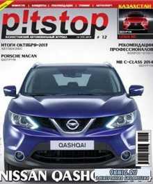 Pitstop №12 2013
