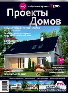 Проекты домов. Каталог Z500