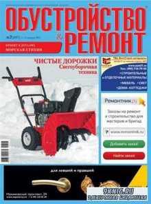 Обустройство & ремонт №2 2014