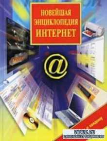 Леонтьев  Виталий - Новейшая энциклопедия интернет
