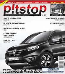 Pitstop №11 2013
