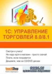 1С: Управление торговлей 8.0/8.1. Интерактивный курс