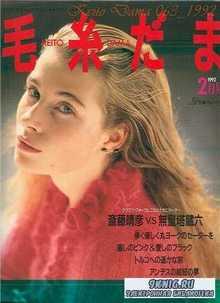 Keito Dama №63 1992