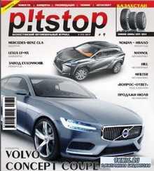 Pitstop №9 2013