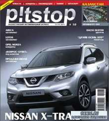 Pitstop №10 2013