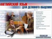 Английский язык для делового общения (Мультимедийный учебник)