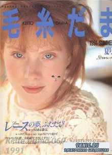 Keito Dama № 060 Summer 1991