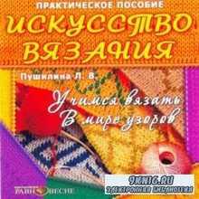Пушилина Л.В. - Искусство вязания. Практическое пособие