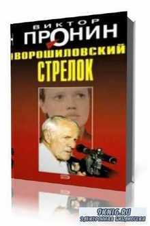 Виктор Пронин - Ворошиловский стрелок (Аудиокнига)