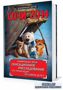 Сочи 2014. Олимпиада 2014: сенсационное расследование. Что происходит на самом деле?! (Аудиокнига)