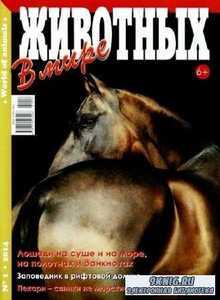 В мире животных №1 (январь 2014)