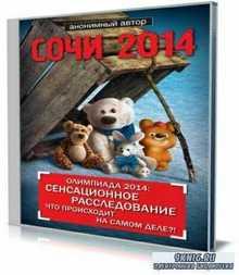 Яременко Николай - Сочи 2014. Олимпиада 2014: сенсационное расследование. Ч ...