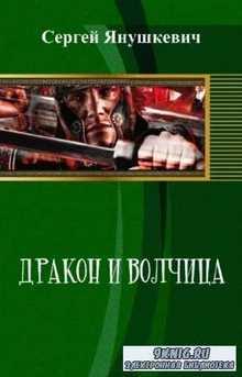 Янушкевич Сергей - Дракон и волчица