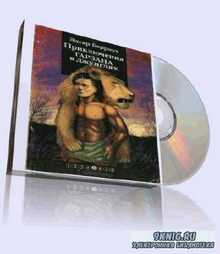 Эдгар Берроуз - Приключения Тарзана в джунглях (аудиокниги)