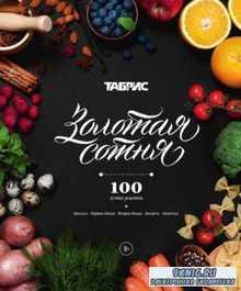 Золотая сотня. 100 лучших рецептов