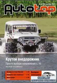 Autotop №10 2013