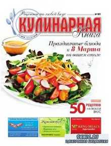 Кулинарная книга №101 2013