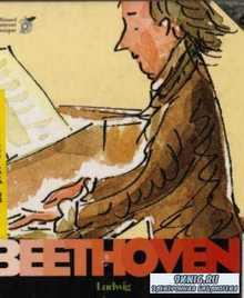 Ludwig van Beethoven - Decouverte des musiciens (audiobook)
