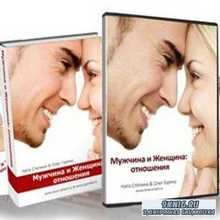 Мужчина и Женщина отношения (аудиокнига)